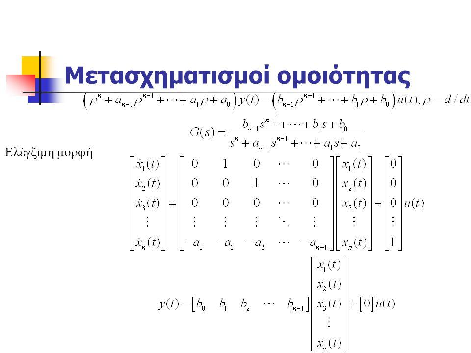 Μετασχηματισμοί ομοιότητας Ελέγξιμη μορφή