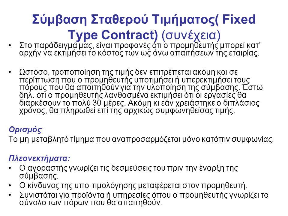 Σύμβαση Σταθερού Τιμήματος( Fixed Type Contract) (συνέχεια) Στο παράδειγμά μας, είναι προφανές ότι ο προμηθευτής μπορεί κατ' αρχήν να εκτιμήσει το κόστος των ως άνω απαιτήσεων της εταιρίας.