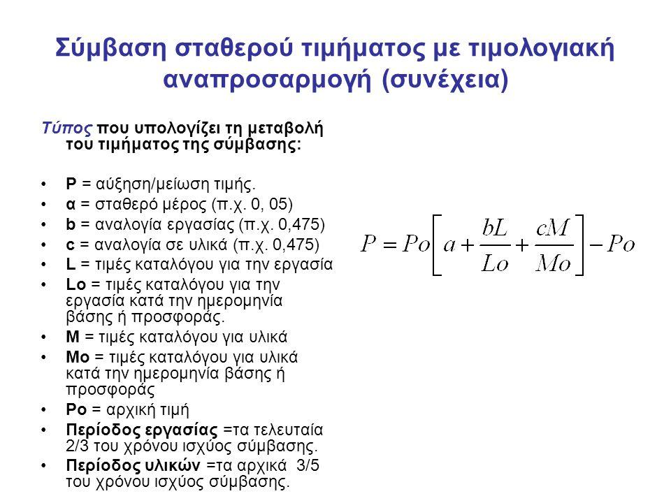 Σύμβαση σταθερού τιμήματος με τιμολογιακή αναπροσαρμογή (συνέχεια) Τύπος που υπολογίζει τη μεταβολή του τιμήματος της σύμβασης: P = αύξηση/μείωση τιμής.