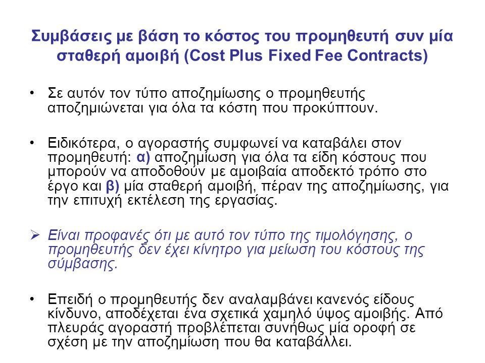 Συμβάσεις με βάση το κόστος του προμηθευτή συν μία σταθερή αμοιβή (Cost Plus Fixed Fee Contracts) Σε αυτόν τον τύπο αποζημίωσης ο προμηθευτής αποζημιώνεται για όλα τα κόστη που προκύπτουν.