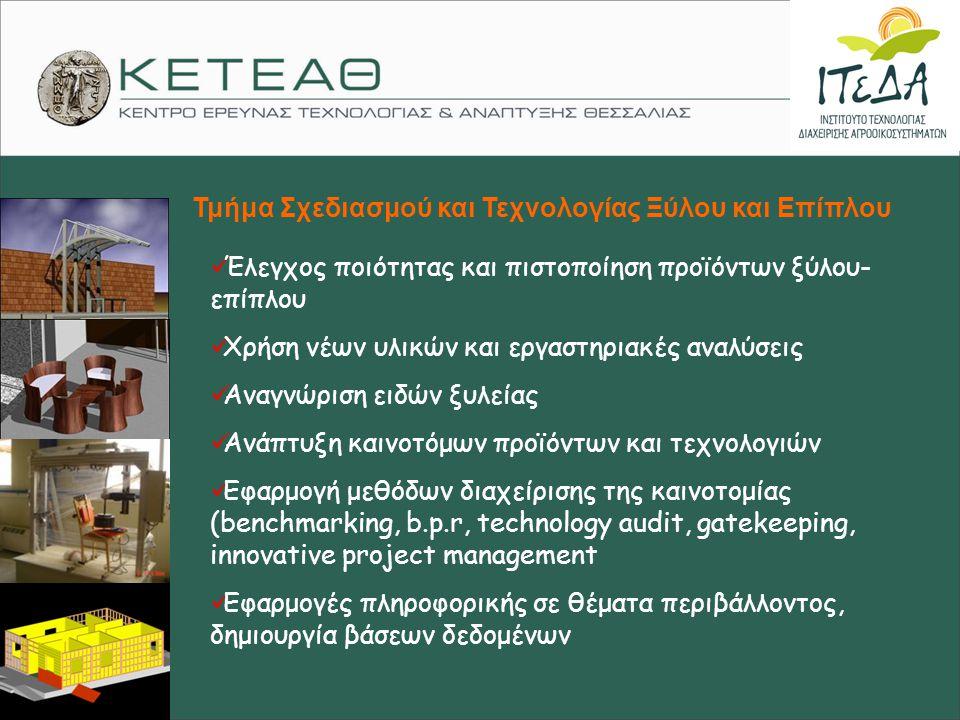 Τμήμα Σχεδιασμού και Τεχνολογίας Ξύλου και Επίπλου Έλεγχος ποιότητας και πιστοποίηση προϊόντων ξύλου- επίπλου Χρήση νέων υλικών και εργαστηριακές αναλ