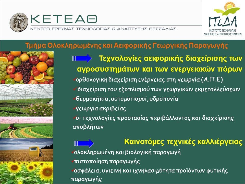 Τμήμα Ολοκληρωμένης και Αειφορικής Γεωργικής Παραγωγής Τεχνολογίες αειφορικής διαχείρισης των αγροσυστηµάτων και των ενεργειακών πόρων ορθολογική διαχ