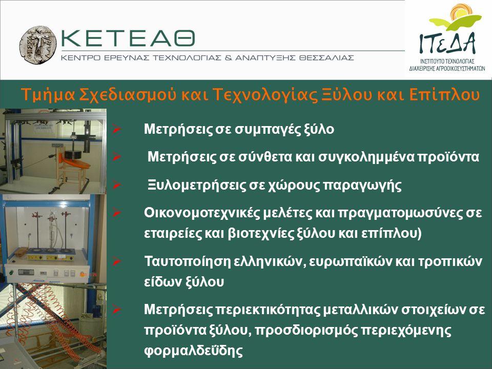 Τμήμα Σχεδιασμού και Τεχνολογίας Ξύλου και Επίπλου  Μετρήσεις σε συμπαγές ξύλο  Μετρήσεις σε σύνθετα και συγκολημμένα προϊόντα  Ξυλομετρήσεις σε χώ