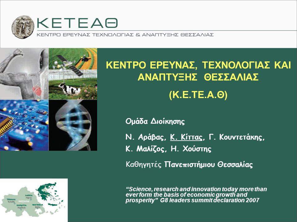 """Ομάδα Διοίκησης Ν. Αράβας, Κ. Κίττας, Γ. Κουντετάκης, Κ. Μαλίζος, Η. Χούστης Καθηγητές Πανεπιστήμιου Θεσσαλίας """"Science, research and innovation today"""