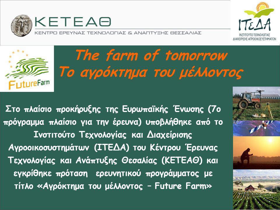 The farm of tomorrow Το αγρόκτημα του μέλλοντος Στο πλαίσιο προκήρυξης της Ευρωπαϊκής Ένωσης (7ο πρόγραμμα πλαίσιο για την έρευνα) υποβλήθηκε από το Ι