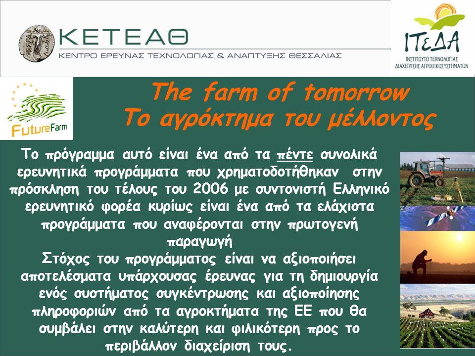 The farm of tomorrow Το αγρόκτημα του μέλλοντος Το πρόγραμμα αυτό είναι ένα από τα πέντε συνολικά ερευνητικά προγράμματα που χρηματοδοτήθηκαν στην πρό