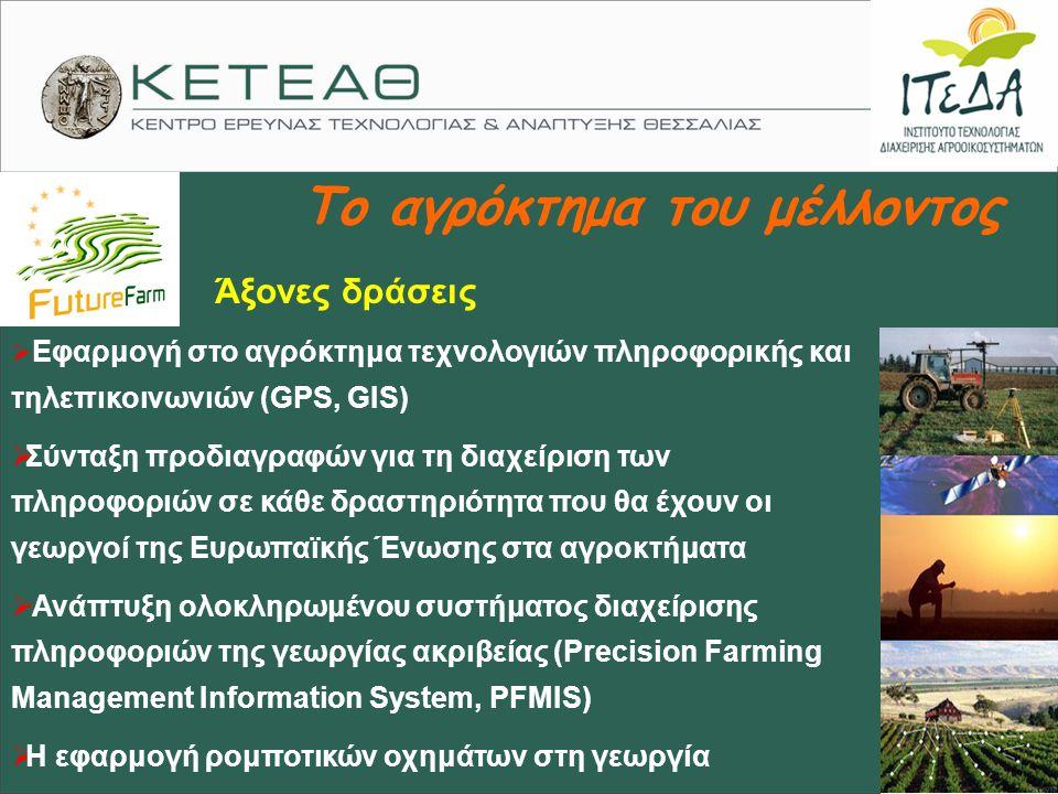 Το αγρόκτημα του μέλλοντος Άξονες δράσεις  Εφαρμογή στο αγρόκτημα τεχνολογιών πληροφορικής και τηλεπικοινωνιών (GPS, GIS)  Σύνταξη προδιαγραφών για