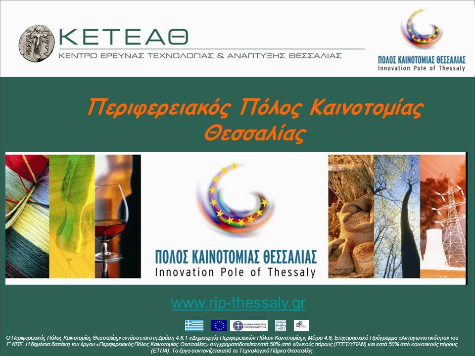 Περιφερειακός Πόλος Καινοτομίας Θεσσαλίας O Περιφερειακός Πόλος Καινοτομίας Θεσσαλίας» εντάσσεται στη Δράση 4.6.1 «Δημιουργία Περιφερειακών Πόλων Καιν