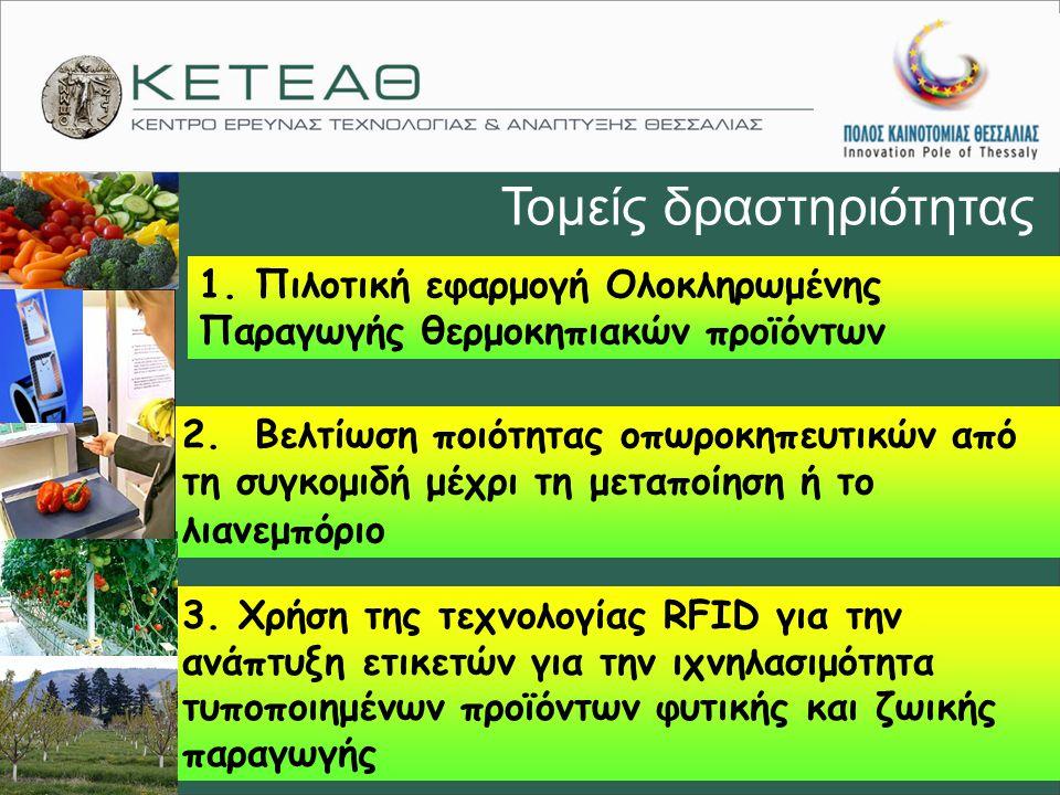 Τομείς δραστηριότητας 1. Πιλοτική εφαρμογή Ολοκληρωμένης Παραγωγής θερμοκηπιακών προϊόντων 2. Βελτίωση ποιότητας οπωροκηπευτικών από τη συγκομιδή μέχρ