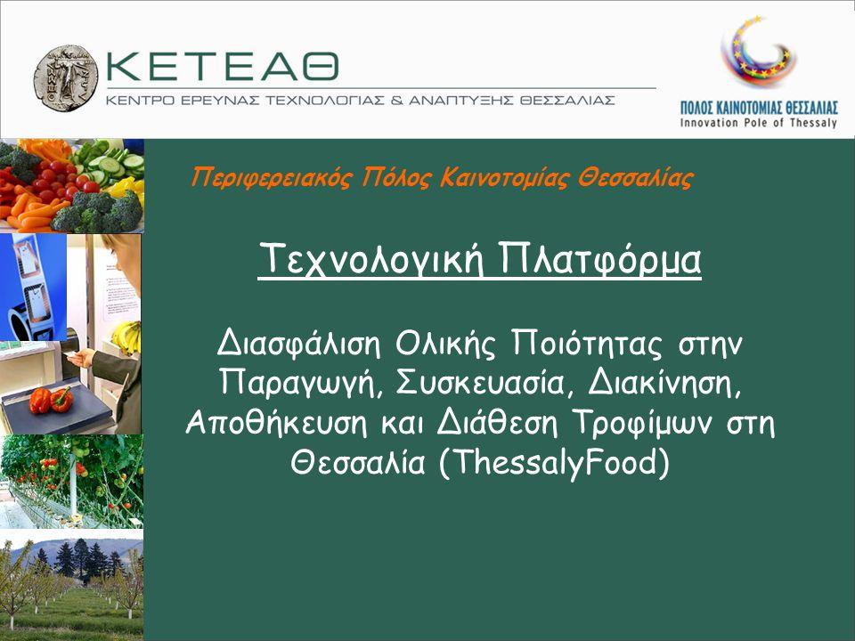 Περιφερειακός Πόλος Καινοτομίας Θεσσαλίας Τεχνολογική Πλατφόρμα Διασφάλιση Ολικής Ποιότητας στην Παραγωγή, Συσκευασία, Διακίνηση, Αποθήκευση και Διάθε