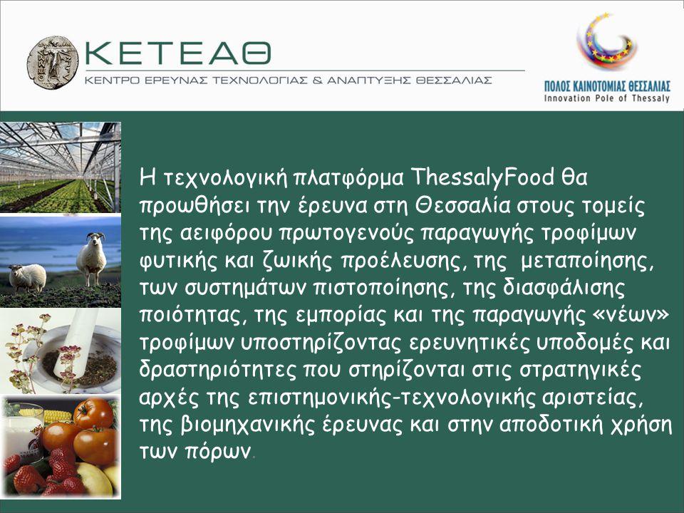 Η τεχνολογική πλατφόρμα ThessalyFood θα προωθήσει την έρευνα στη Θεσσαλία στους τομείς της αειφόρου πρωτογενούς παραγωγής τροφίμων φυτικής και ζωικής