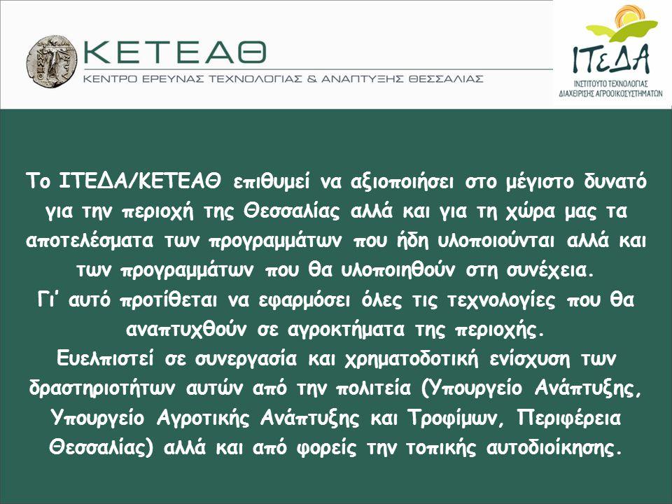 Το ΙΤΕΔΑ/ΚΕΤΕΑΘ επιθυμεί να αξιοποιήσει στο μέγιστο δυνατό για την περιοχή της Θεσσαλίας αλλά και για τη χώρα μας τα αποτελέσματα των προγραμμάτων που