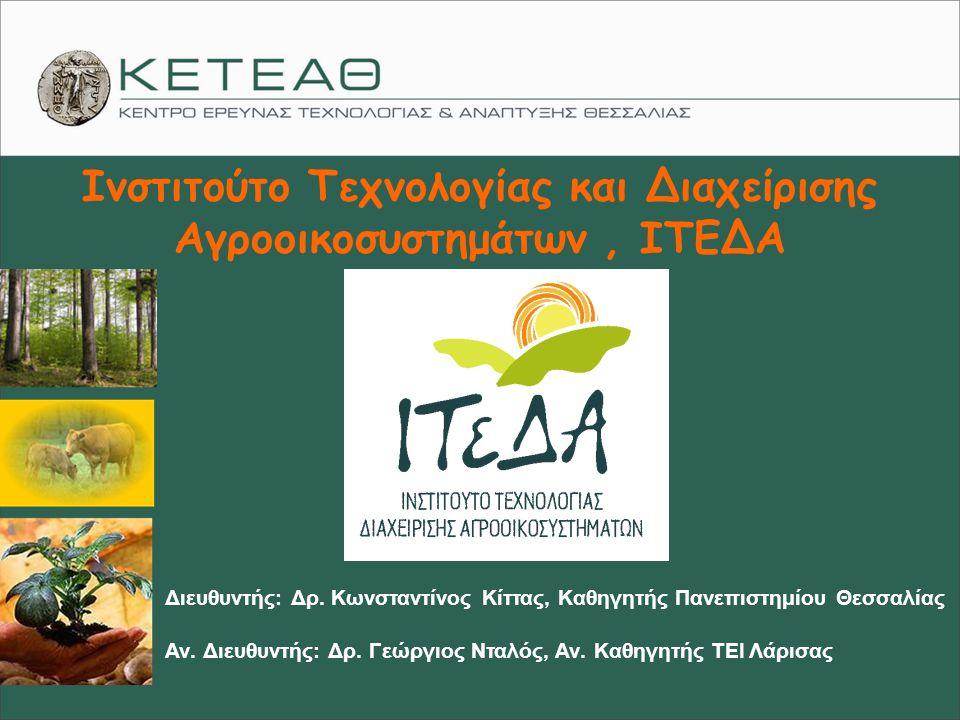 Ινστιτούτο Τεχνολογίας και Διαχείρισης Αγροοικοσυστημάτων, ΙΤΕΔΑ Διευθυντής: Δρ. Κωνσταντίνος Κίττας, Καθηγητής Πανεπιστημίου Θεσσαλίας Αν. Διευθυντής