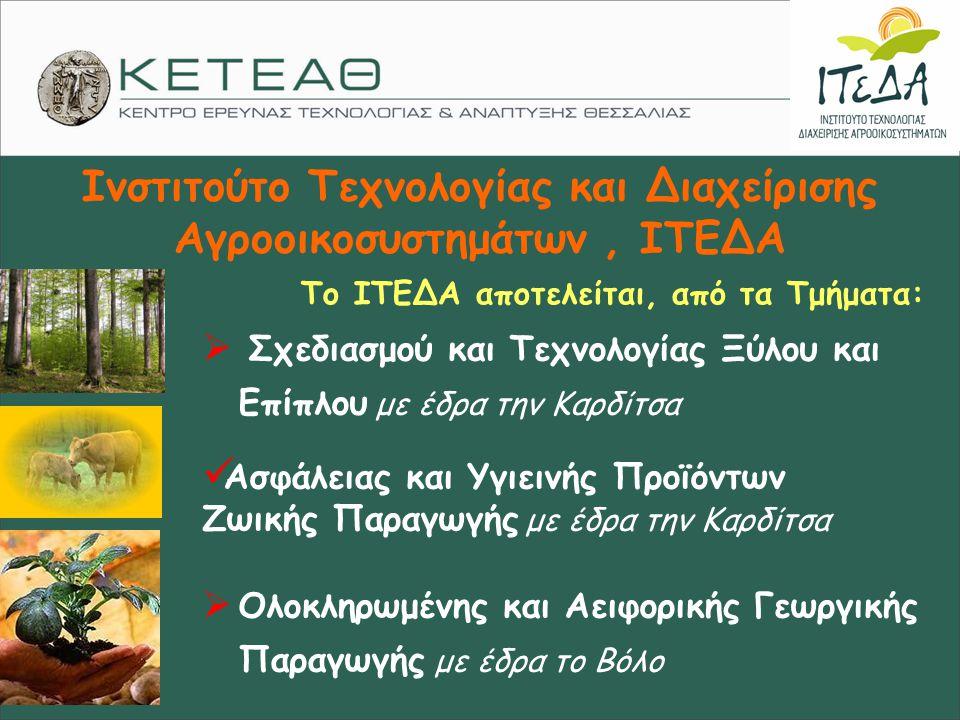 Ινστιτούτο Τεχνολογίας και Διαχείρισης Αγροοικοσυστημάτων, ΙΤΕΔΑ Το ΙΤΕΔΑ αποτελείται, από τα Τμήματα:  Σχεδιασμού και Τεχνολογίας Ξύλου και Επίπλου
