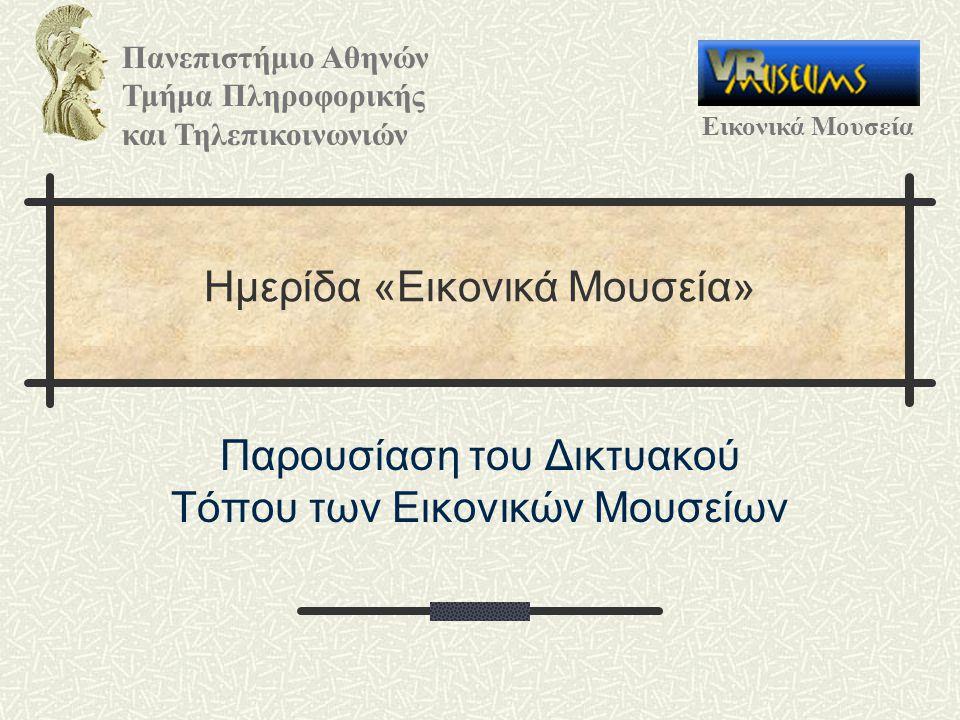 Πανεπιστήμιο Αθηνών Τμήμα Πληροφορικής και Τηλεπικοινωνιών Εικονικά Μουσεία Ημερίδα «Εικονικά Μουσεία» Παρουσίαση του Δικτυακού Τόπου των Εικονικών Μουσείων