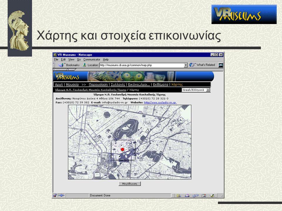 Χάρτης και στοιχεία επικοινωνίας