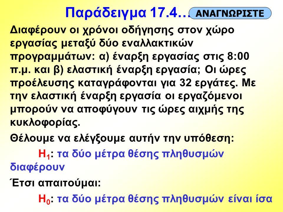 Παράδειγμα 17.4… Διαφέρουν οι χρόνοι οδήγησης στον χώρο εργασίας μεταξύ δύο εναλλακτικών προγραμμάτων: α) έναρξη εργασίας στις 8:00 π.μ. και β) ελαστι