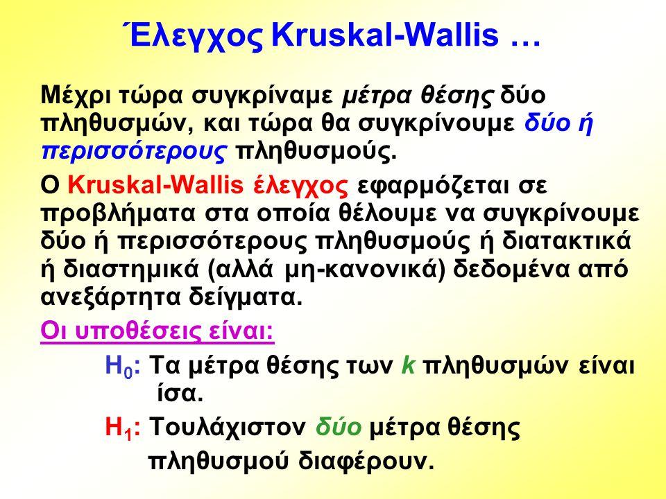 Έλεγχος Kruskal-Wallis … Μέχρι τώρα συγκρίναμε μέτρα θέσης δύο πληθυσμών, και τώρα θα συγκρίνουμε δύο ή περισσότερους πληθυσμούς. Ο Kruskal-Wallis έλε