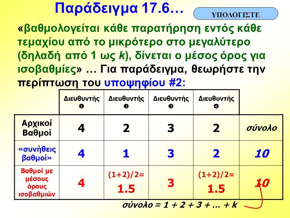 Παράδειγμα 17.6… «βαθμολογείται κάθε παρατήρηση εντός κάθε τεμαχίου από το μικρότερο στο μεγαλύτερο (δηλαδή από 1 ως k), δίνεται ο μέσος όρος για ισοβ
