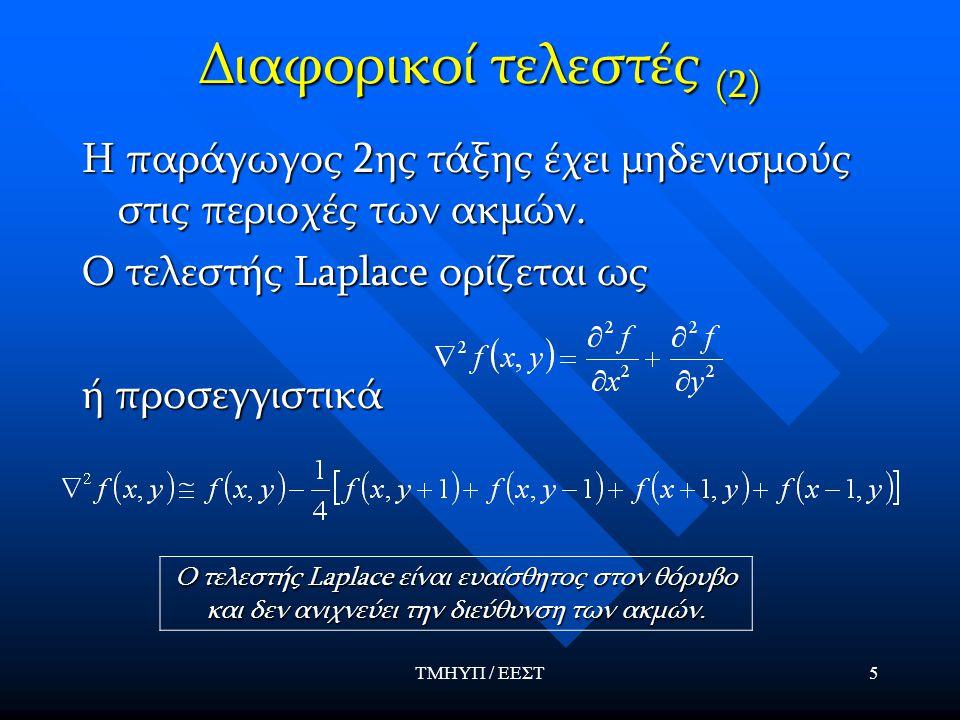 ΤΜΗΥΠ / ΕΕΣΤ6 Μάσκες ακμών (1) Η διεύθυνση μίας ακμής μπορεί να περιγραφεί από την γωνία Η διεύθυνση μίας ακμής μπορεί να περιγραφεί από την γωνία Μπορούμε να εκτιμήσουμε την κλίση, προς συγκεκριμένες διευθύνσεις, χρησιμοποιώντας τελεστές κλίσης Μπορούμε να εκτιμήσουμε την κλίση, προς συγκεκριμένες διευθύνσεις, χρησιμοποιώντας τελεστές κλίσης όπου x είναι μία γειτονιά όπου x είναι μία γειτονιά και w είναι μάσκες.