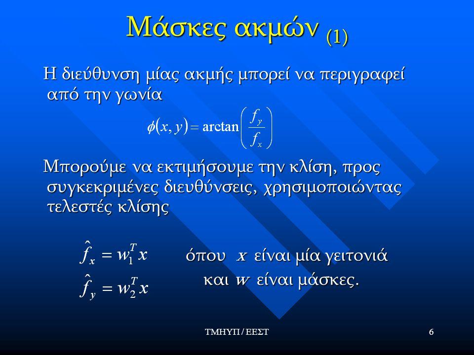 ΤΜΗΥΠ / ΕΕΣΤ6 Μάσκες ακμών (1) Η διεύθυνση μίας ακμής μπορεί να περιγραφεί από την γωνία Η διεύθυνση μίας ακμής μπορεί να περιγραφεί από την γωνία Μπο