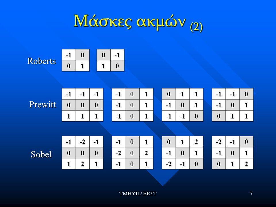 ΤΜΗΥΠ / ΕΕΣΤ8 Μάσκες ακμών (3) Η εφαρμογή των μασκών γίνεται σε κάθε pixel της εικόνας.
