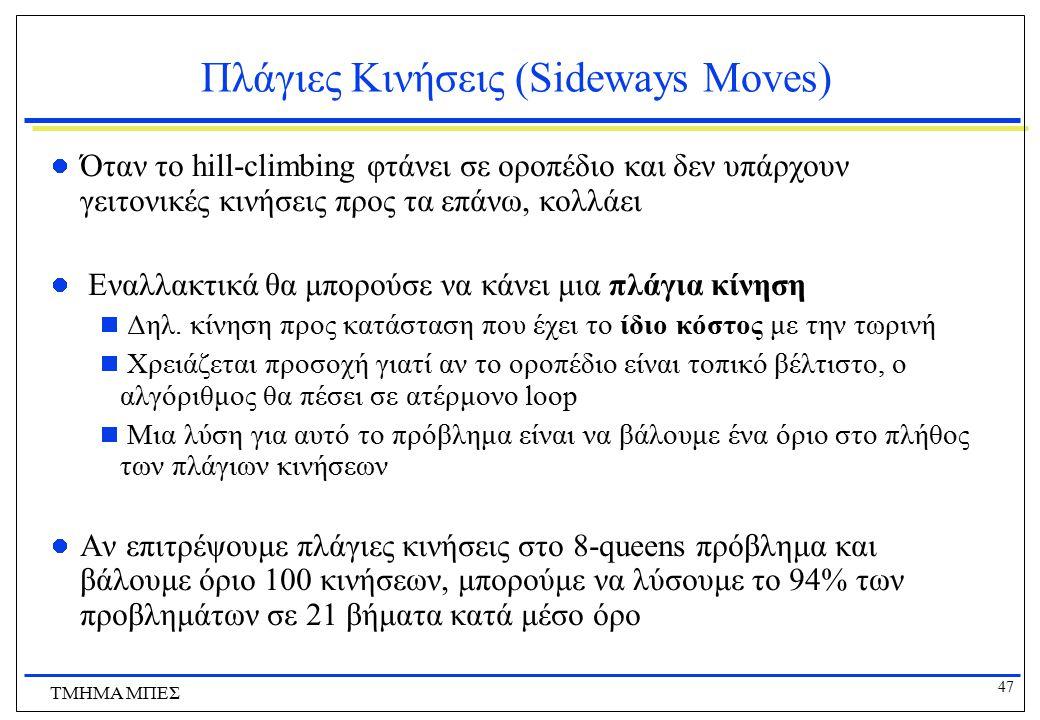 47 ΤΜΗΜΑ ΜΠΕΣ Πλάγιες Κινήσεις (Sideways Moves) Όταν το hill-climbing φτάνει σε οροπέδιο και δεν υπάρχουν γειτονικές κινήσεις προς τα επάνω, κολλάει Ε