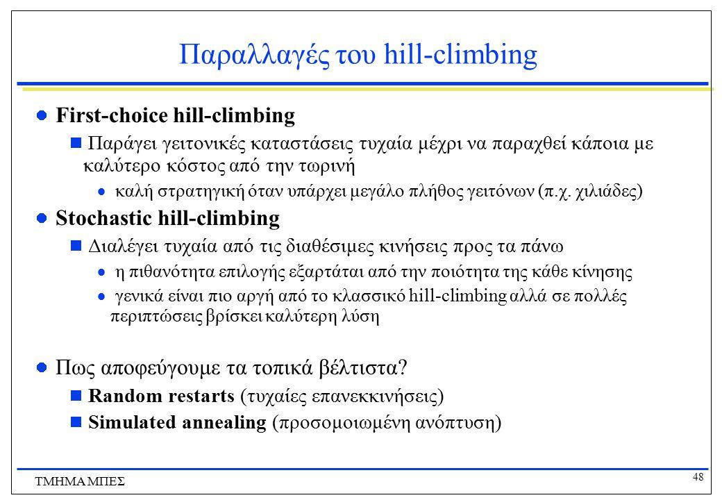 48 ΤΜΗΜΑ ΜΠΕΣ Παραλλαγές του hill-climbing First-choice hill-climbing  Παράγει γειτονικές καταστάσεις τυχαία μέχρι να παραχθεί κάποια με καλύτερο κόσ