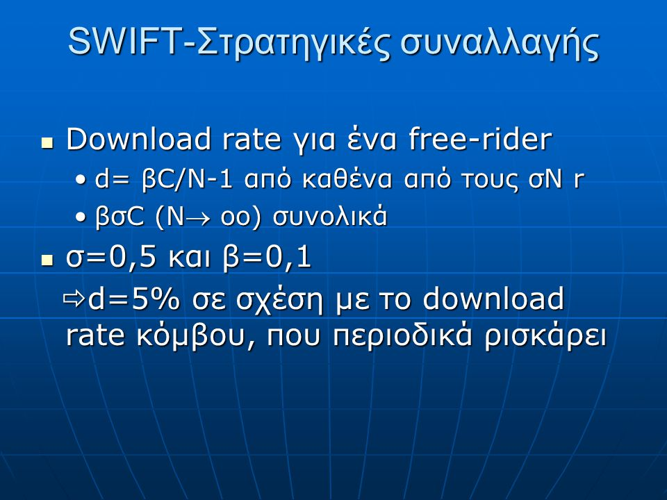 Download rate για ένα free-rider Download rate για ένα free-rider d= βC/N-1 από καθένα από τους σΝ rd= βC/N-1 από καθένα από τους σΝ r βσC (N oo) συν