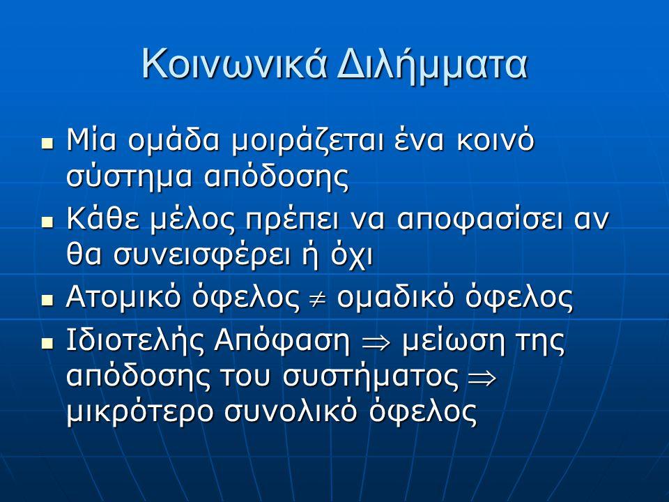 Το δίλημμα των Φυλακισμένων Παίκτες: δύο ύποπτοι για έγκλημα Παίκτες: δύο ύποπτοι για έγκλημα Στρατηγικές: Στρατηγικές: Ομολογία έναντι του άλλου (αποστασία)Ομολογία έναντι του άλλου (αποστασία) Σιωπή (συνεργασία)Σιωπή (συνεργασία) ΣυνεργασίαΑποστασία ΣυνεργασίαR/RS/T ΑποστασίαT/SP/P Temptation > Reward > Punishment > Sucker