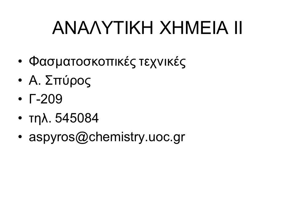 ΑΝΑΛΥΤΙΚΗ ΧΗΜΕΙΑ ΙΙ Φασματοσκοπικές τεχνικές Α. Σπύρος Γ-209 τηλ. 545084 aspyros@chemistry.uoc.gr