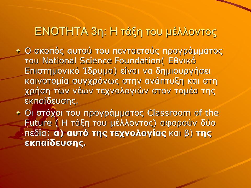 ΕΝΟΤΗΤΑ 3η: Η τάξη του μέλλοντος Ο σκοπός αυτού του πενταετούς προγράμματος του National Science Foundation( Εθνικό Επιστημονικό Ίδρυμα) είναι να δημι
