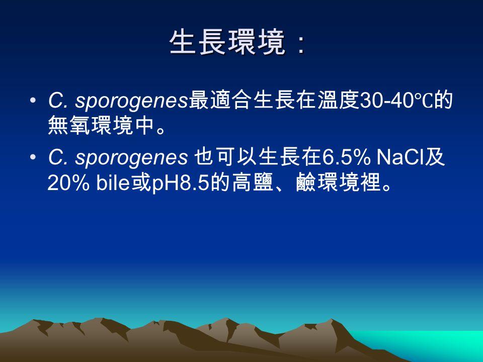 生長環境: C. sporogenes 最適合生長在溫度 30-40 ℃的 無氧環境中。 C. sporogenes 也可以生長在 6.5% NaCl 及 20% bile 或 pH8.5 的高鹽、鹼環境裡。