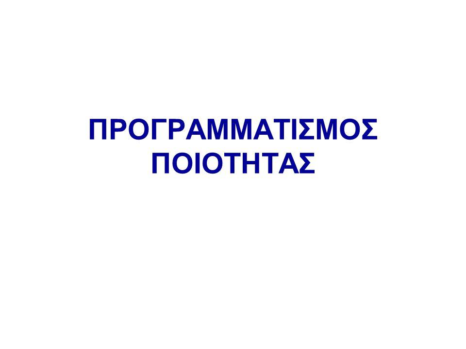 ΠΡΟΓΡΑΜΜΑΤΙΣΜΟΣ ΠΟΙΟΤΗΤΑΣ