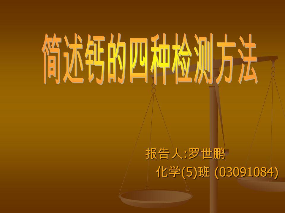 报告人 : 罗世鹏 化学 (5) 班 (03091084) 化学 (5) 班 (03091084)