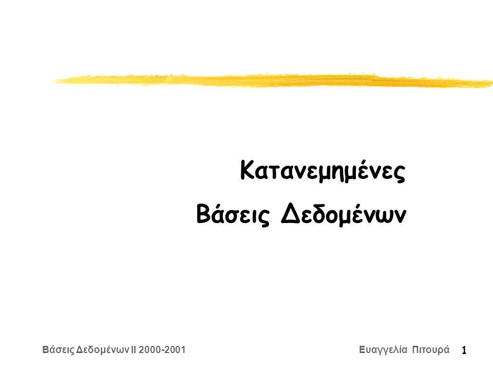 Βάσεις Δεδομένων II 2000-2001 Ευαγγελία Πιτουρά 12 Επεξεργασία Ερωτήσεων: Κατανεμημένη Συνένωση zΜεταφορά όταν χρειάζεται, Εμφωλευμένος βρόγχος με τη σχέση Sailors στον εξωτερικό βρόγχο : yΚόστος: 500 D + 500 * 1000 (D+S) SailorsReserves LONDON PARIS 500 pages1000 pages D κόστος εγγραφής/ανάγνωσης σελίδας S κόστος μεταφοράς σελίδας