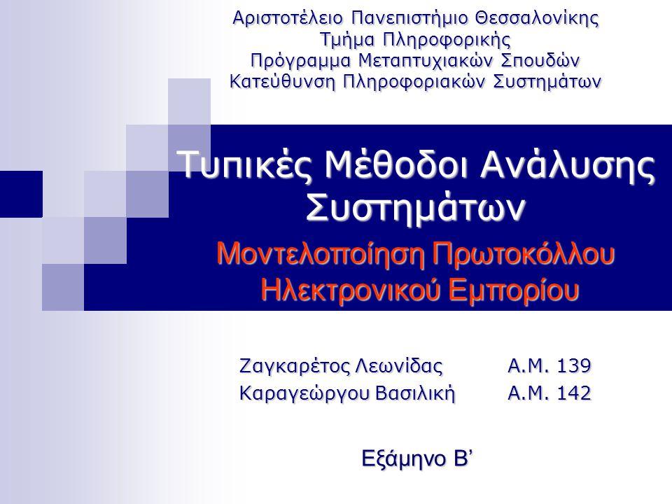 Τυπικές Μέθοδοι Ανάλυσης Συστημάτων Ζαγκαρέτος ΛεωνίδαςΑ.Μ. 139 Καραγεώργου ΒασιλικήΑ.Μ. 142 Αριστοτέλειο Πανεπιστήμιο Θεσσαλονίκης Τμήμα Πληροφορικής