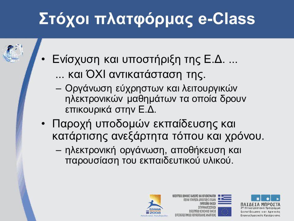 Στόχοι πλατφόρμας e-Class Ενίσχυση και υποστήριξη της Ε.Δ....... και ΌΧΙ αντικατάσταση της. –Οργάνωση εύχρηστων και λειτουργικών ηλεκτρονικών μαθημάτω