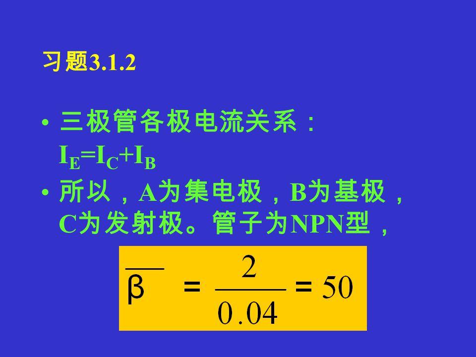模拟电子习题 3 P 140 3.1.1 解题要点 : 先确定发射结 ( 三极管放大,则正 向电压 0.2——0.3V 或 0.6——0.7V) 及集电极, 就 可以知道管子的材料及类型。 在本题中: A :为集电极且电位最低,所以 管子是 PNP 型, B—— 发射极, C—— 基极,三 极管是锗材料。