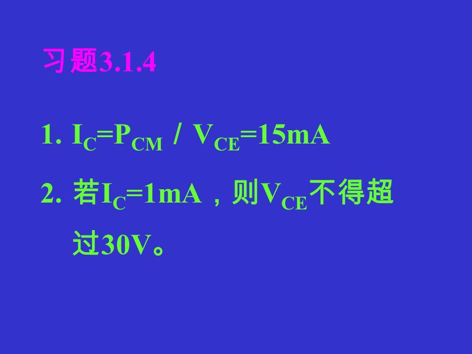 习题 3.1.2 三极管各极电流关系: I E =I C +I B 所以, A 为集电极, B 为基极, C 为发射极。管子为 NPN 型,