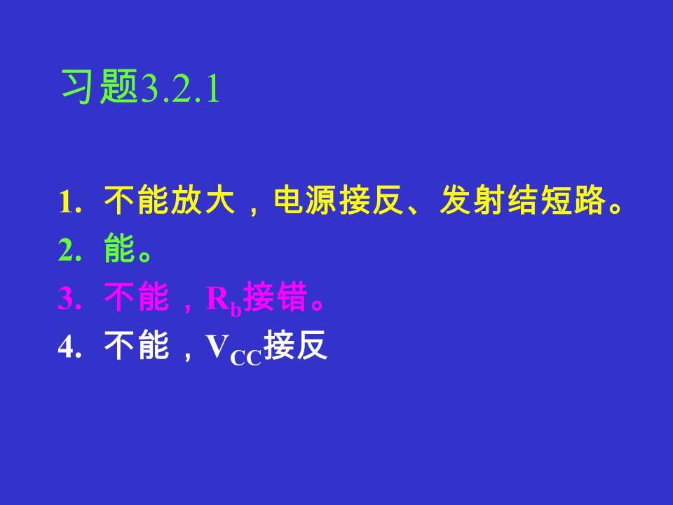 习题 3.1.4 1.I C =P CM / V CE =15mA 2. 若 I C =1mA ,则 V CE 不得超 过 30V 。