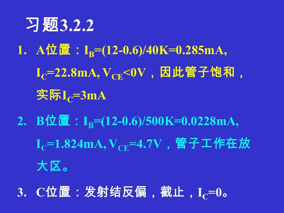 习题 3.2.1 1. 不能放大,电源接反、发射结短路。 2. 能。 3. 不能, R b 接错。 4. 不能, V CC 接反