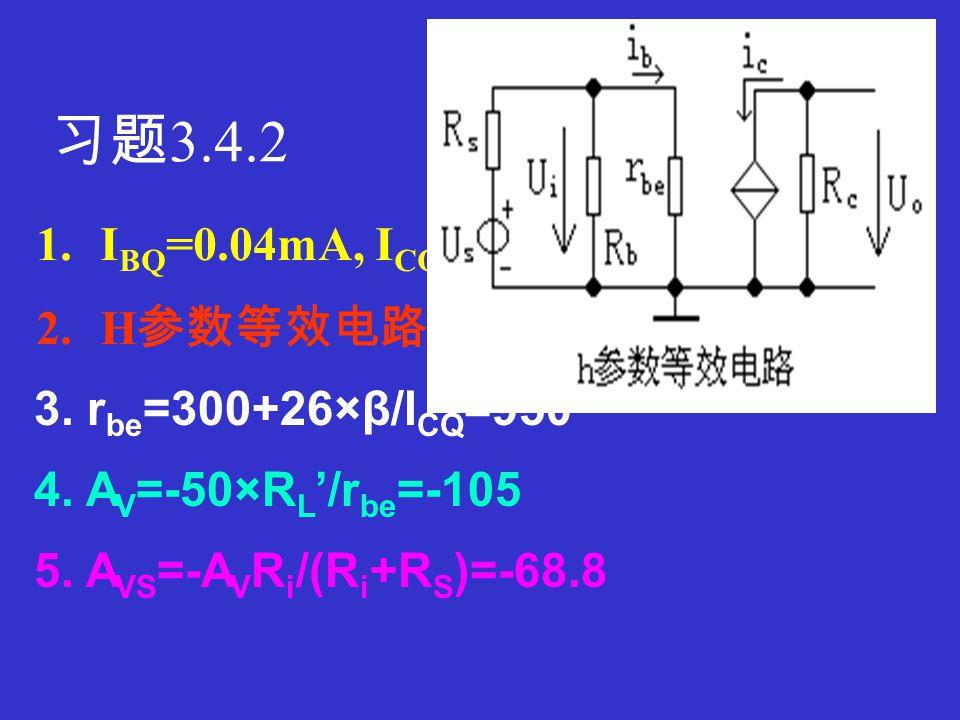 习题 3.3.6 1.V CC =6V, I BQ =20 µ A, I CQ =1mA, V CE =3V; 2.R b =(V CC -0.7)/I BQ =265K(≈300K) , R C =(V CC -V CE )/I CQ =3K; 3.V om =1.5V, 4.i bMAX =20 µ A