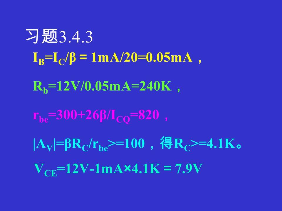 习题 3.4.2 1.I BQ =0.04mA, I CQ =2mA, V CEQ =4V 2.H 参数等效电路 3.