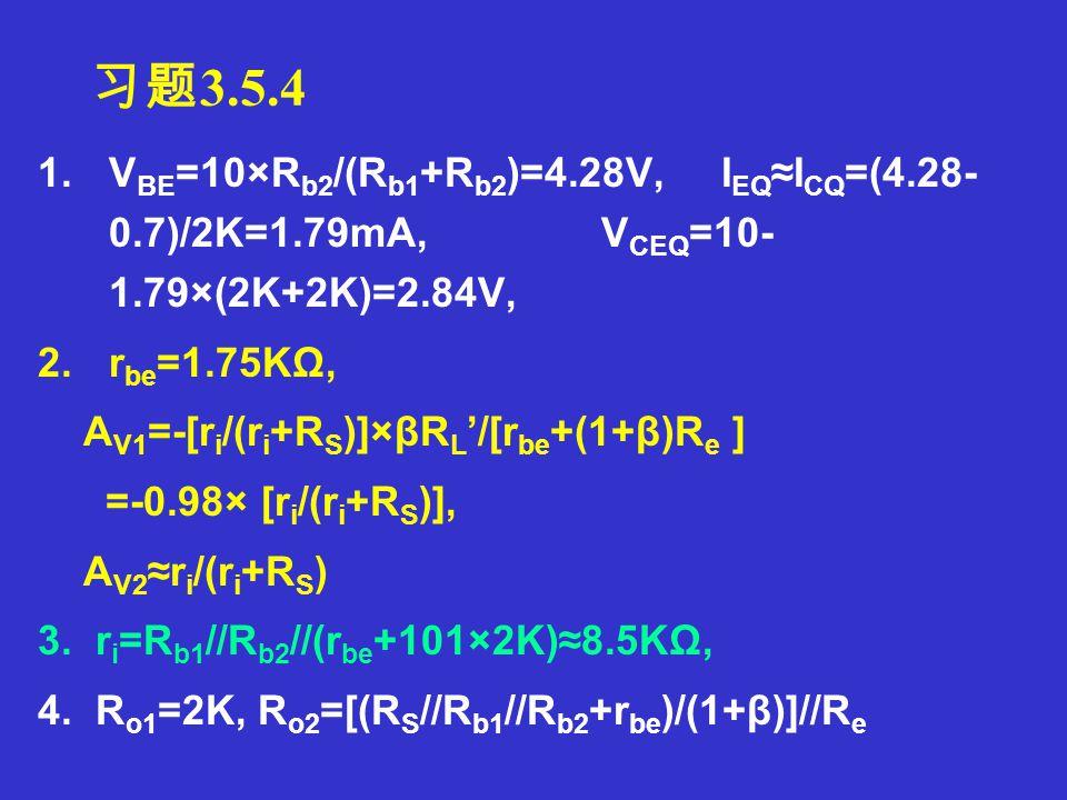 习题 3.5.1 1.I BQ =(12-0.7)/750K=15µA, I CQ =0.015×60=0.9mA, V CEQ =12-0.9×6.8=5.88V; 2.75 度时, β = 75, V BE =0.6V , I BQ =(12-0.6)/750K=15.2µA, I CQ =0.0152×75=1.14mA, V CEQ =12-1.14×6.8=4.25V; 3.β=115, I BQ =15,I CQ =1.725mA, V CEQ =0.27V, 饱和