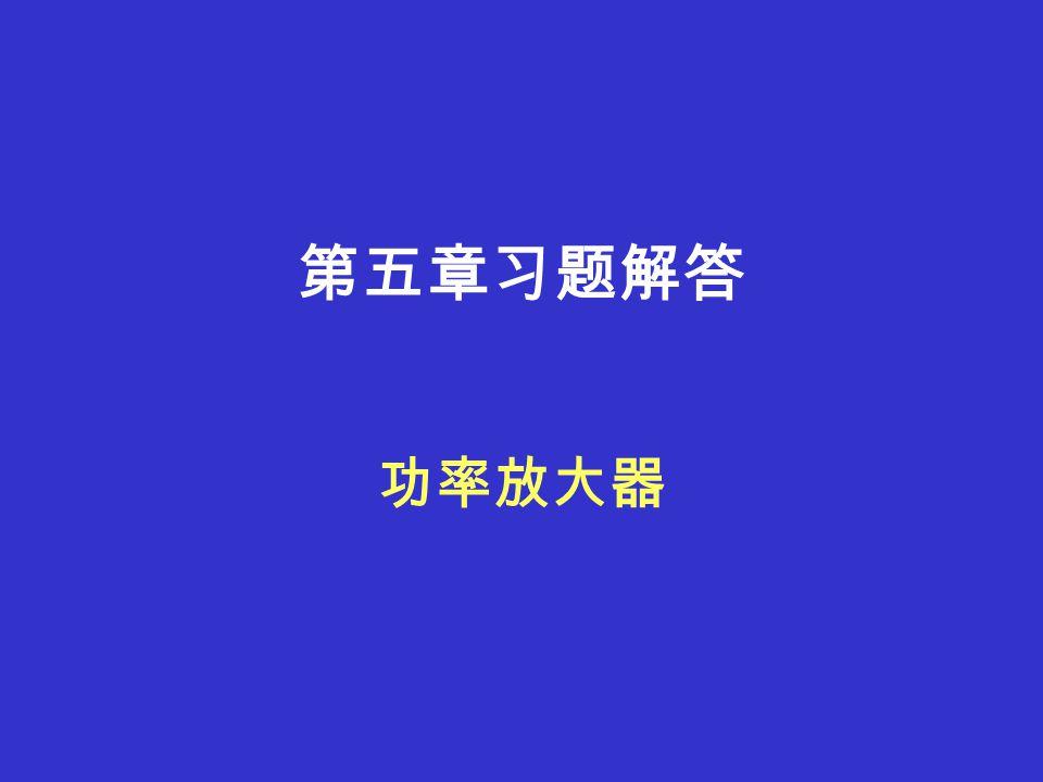 习题 3.7.1 1.|A VM |=60db=1000 ( 倍 ), f L =100Hz, f H =100MHz 2.f=f H =f L 时, |A VM |=57db