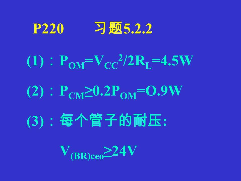 第五章习题解答 功率放大器
