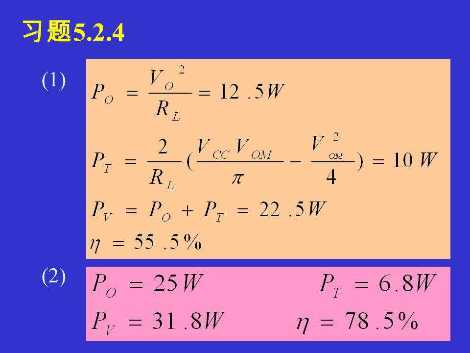 习题 5.2.3 (1) : P OM =V CC 2 /2R L ≥9W ∴ V CC ≥12V (2) : I CM ≥1.5A, |V (RB)CEO | ≥24V (3): P V =2V CC 2 / (  R L ) =11.5W (4) : P CM ≥1.8W (5) : U i =8.5V