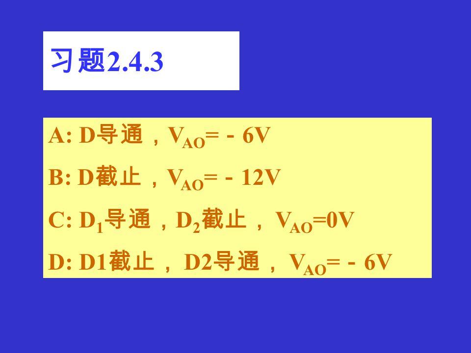 第二章习题解答 晶体管器件