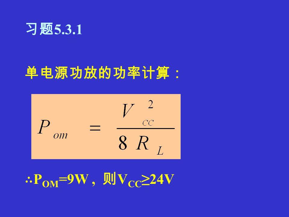 习题 5.2.4 (1) (2)